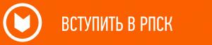 РПСКвм-300x64